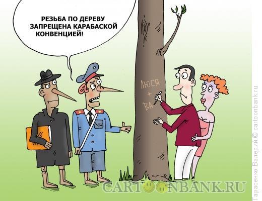Карикатура: Табу, Тарасенко Валерий