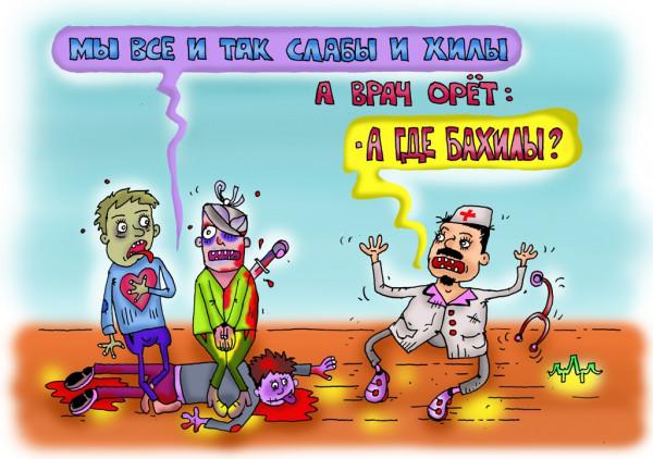 Карикатура: всё не так этим докторишкам, leon2008