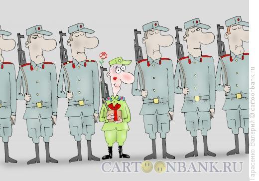 Карикатура: И в том строю есть малый, Тарасенко Валерий