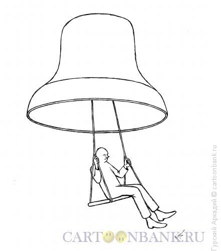 Карикатура: колокол, Гурский Аркадий