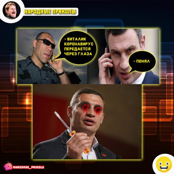 Мем: Коронавирус, VictorLol