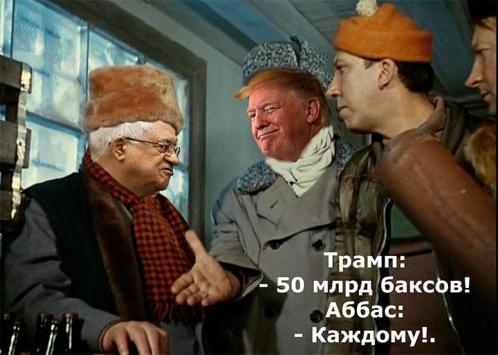 Мем: Сделка века, Dimaas