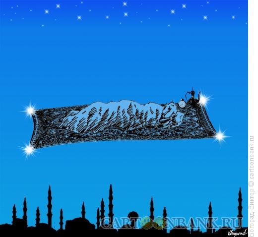 Карикатура: Сон на ковре самолете, Богорад Виктор