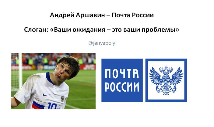 Мем: Лицами каких компаний могли бы стать наши футболисты и деятели, Polishyuk1984