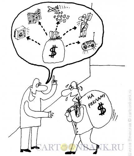 Карикатура: Возможности денег в рекламе, Шилов Вячеслав