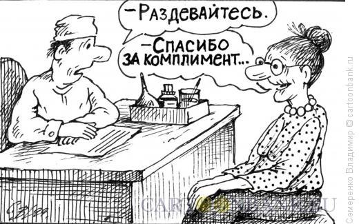 Карикатура: Комплимент, Семеренко Владимир