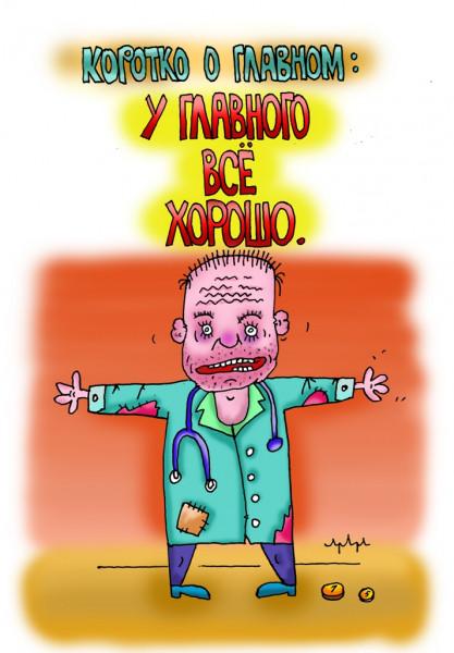 Карикатура: мы всегда рады!, leon2008
