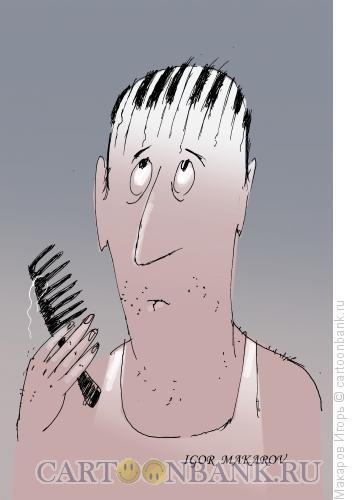Карикатура: утренний туалет1, Макаров Игорь