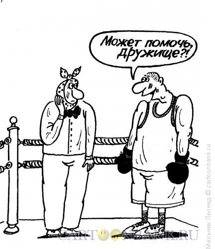 Карикатура: Зубик, Мельник Леонид