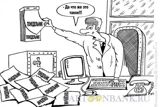 Карикатура: Вот такие дела!, Мельник Леонид