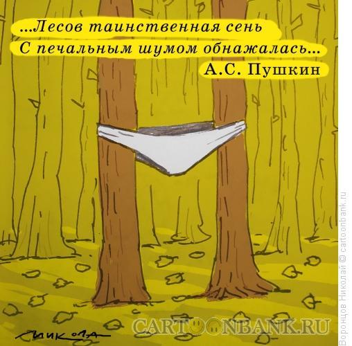 Карикатура: Осень, Воронцов Николай