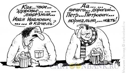 Карикатура: Русский язык, блин, Мельник Леонид
