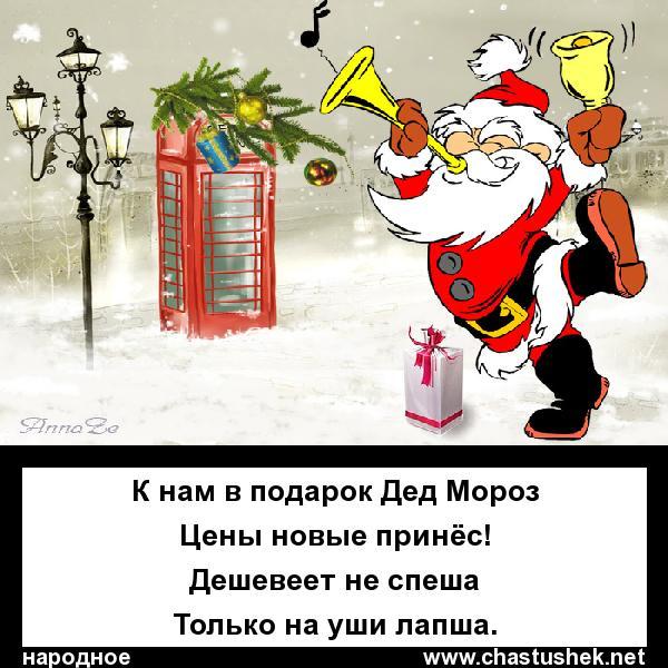 Мем: Новый год, chastushek