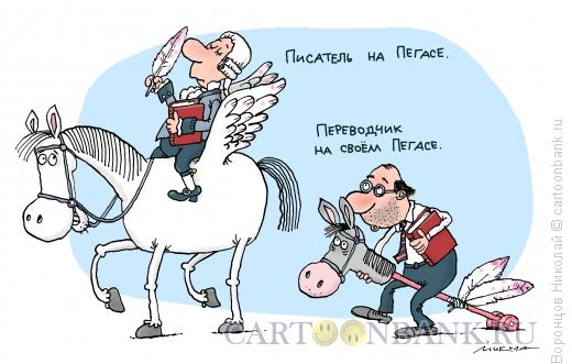 Карикатура: Писатель, Воронцов Николай