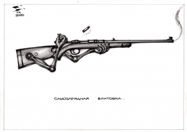 Карикатура: Самозарядная винтовка ., Юрий Косарев