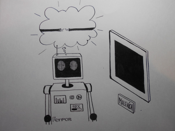 Карикатура: Черный квадрат и робот, Петров Александр