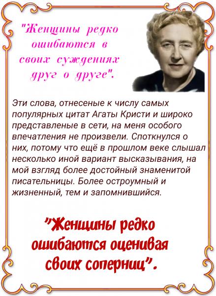 Мем: Что хотела сказать Агата Кристи?, Серж Скоров