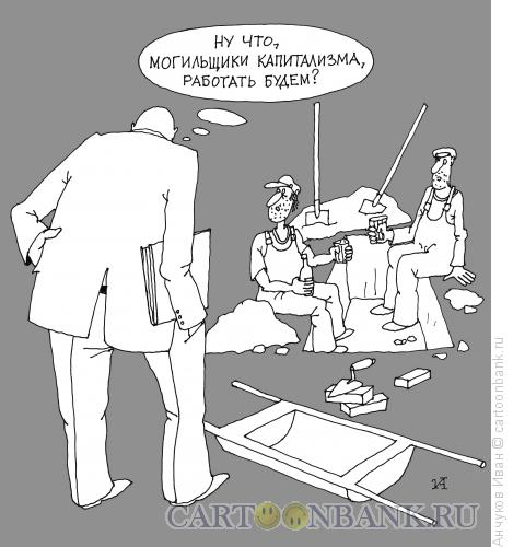 Карикатура: Могильщики капитализма, Анчуков Иван
