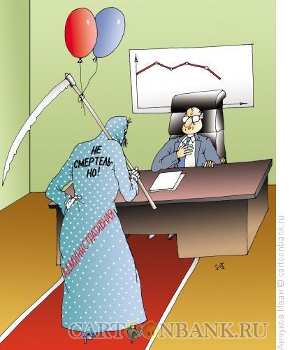 Карикатура: Административная смерть, Анчуков Иван