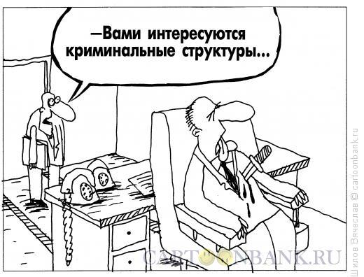 Карикатура: Поздно доложил, Шилов Вячеслав