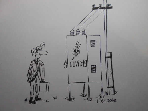 Карикатура: электрик  к-вирус, Петров Александр