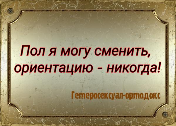 """Мем: """"Большевики"""" сексуальной революции., Серж Скоров"""