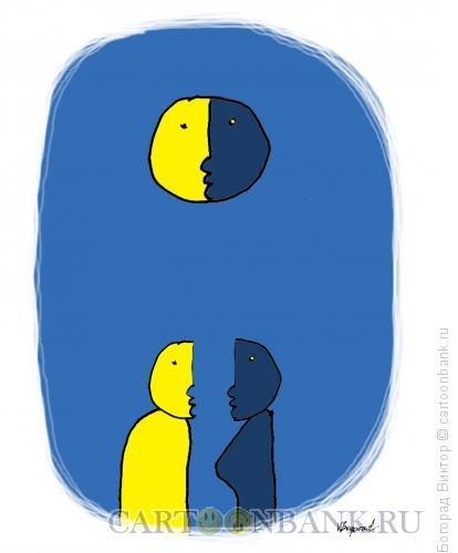 Карикатура: Две половинки, Богорад Виктор