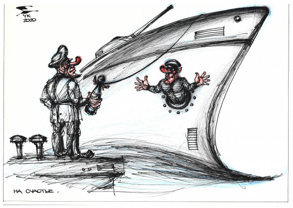 Карикатура: На счастье !, Юрий Косарев