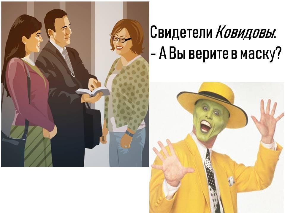 Мем: свидетели Ковидовы, КошерноеСало
