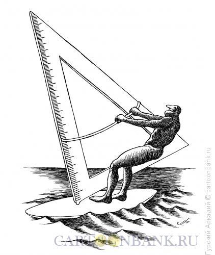 Карикатура: виндсёрфинг, Гурский Аркадий