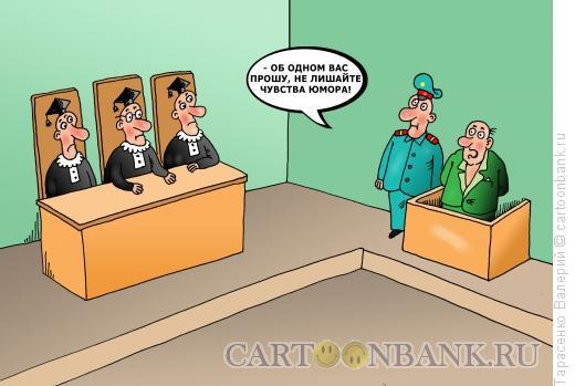 Карикатура: Главное чувство, Тарасенко Валерий