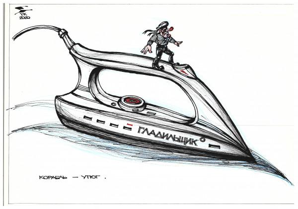 Карикатура: Корабль - утюг ., Юрий Косарев