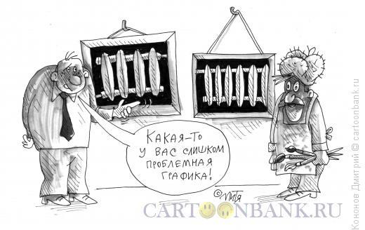 Карикатура: новые полотна, Кононов Дмитрий