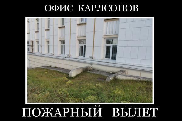 Мем: Офис Карлсонов, koscha