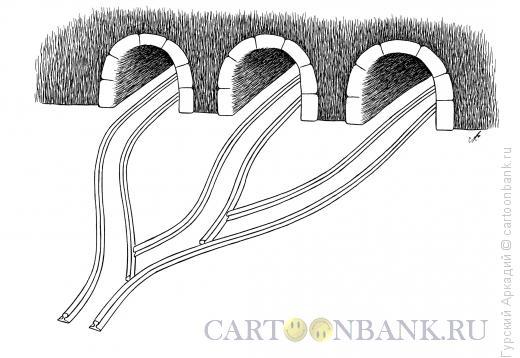 Карикатура: рельсы из тоннеля, Гурский Аркадий