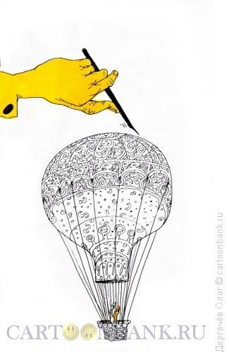 Карикатура: Воздухоплаватели, Дергачёв Олег