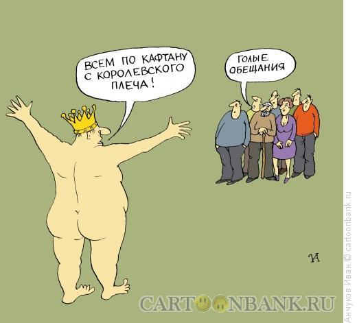 Карикатура: Голый король, Анчуков Иван