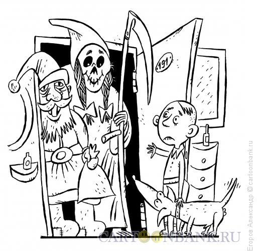 Карикатура: Вот и мы, Егоров Александр