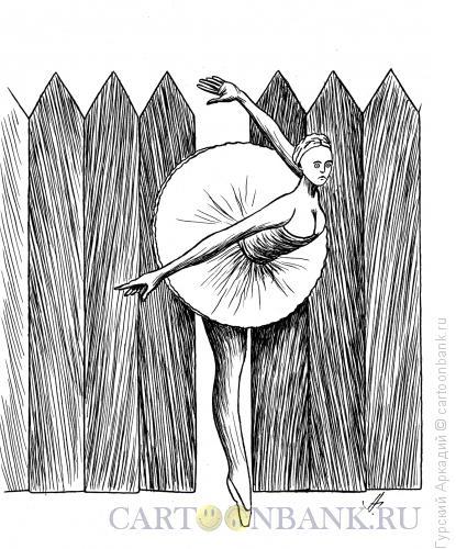 Карикатура: балерина в заборе, Гурский Аркадий