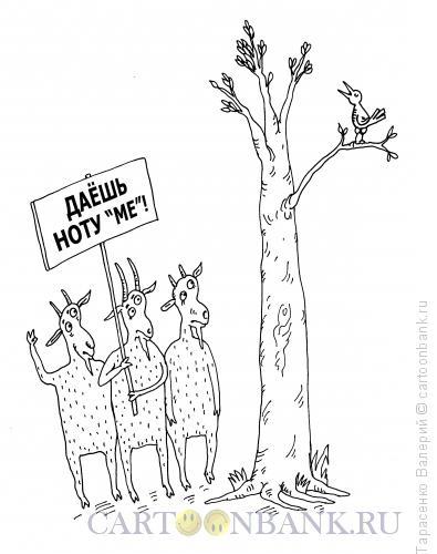 Карикатура: Нужная нота, Тарасенко Валерий