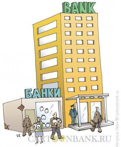 Карикатура: Банки, Анчуков Иван