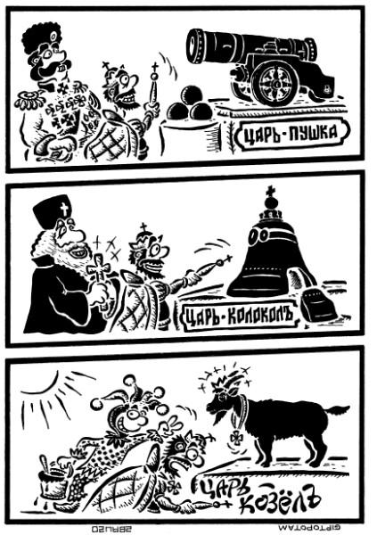 Карикатура: Царь-шутка, Giptopotam