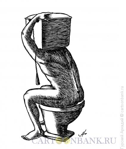 Карикатура: сидящий на унитазе, Гурский Аркадий