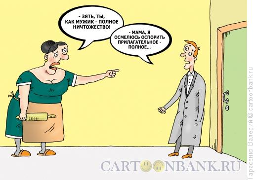 Карикатура: Ничтожество, Тарасенко Валерий
