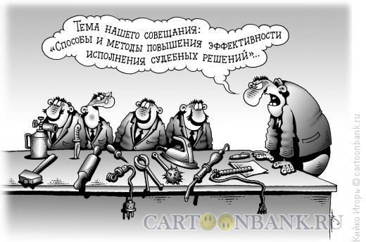 Карикатура: Судебные исполнители, Кийко Игорь