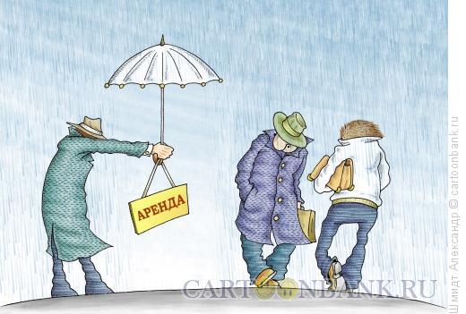 Карикатура: Аренда зонта, Шмидт Александр