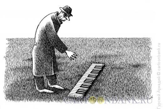 Карикатура: клавиши в траве, Гурский Аркадий