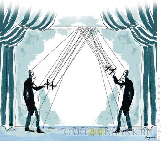 Карикатура: Марионетки, Богорад Виктор