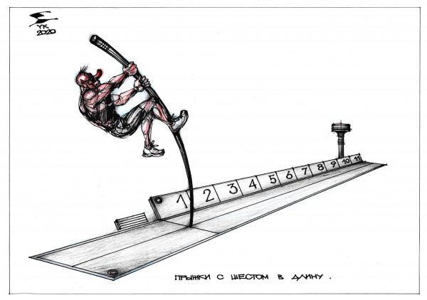 Карикатура: Прыжки с шестом в длину ., Юрий Косарев