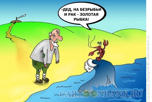 Карикатура: Безрыбье, Тарасенко Валерий